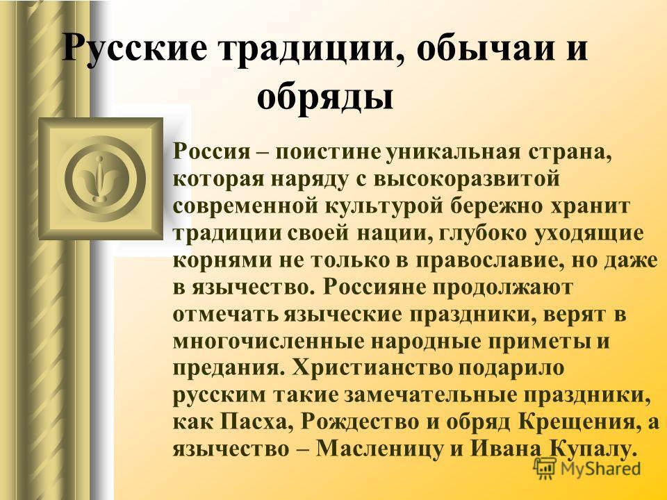Конституция является основным законом Российской Федерации. На основании Конституции строится вся система государственного управления. В первом пункте статьи 1 Конституции Российской Федерации записано: «Россия есть демократическое федеральное правов