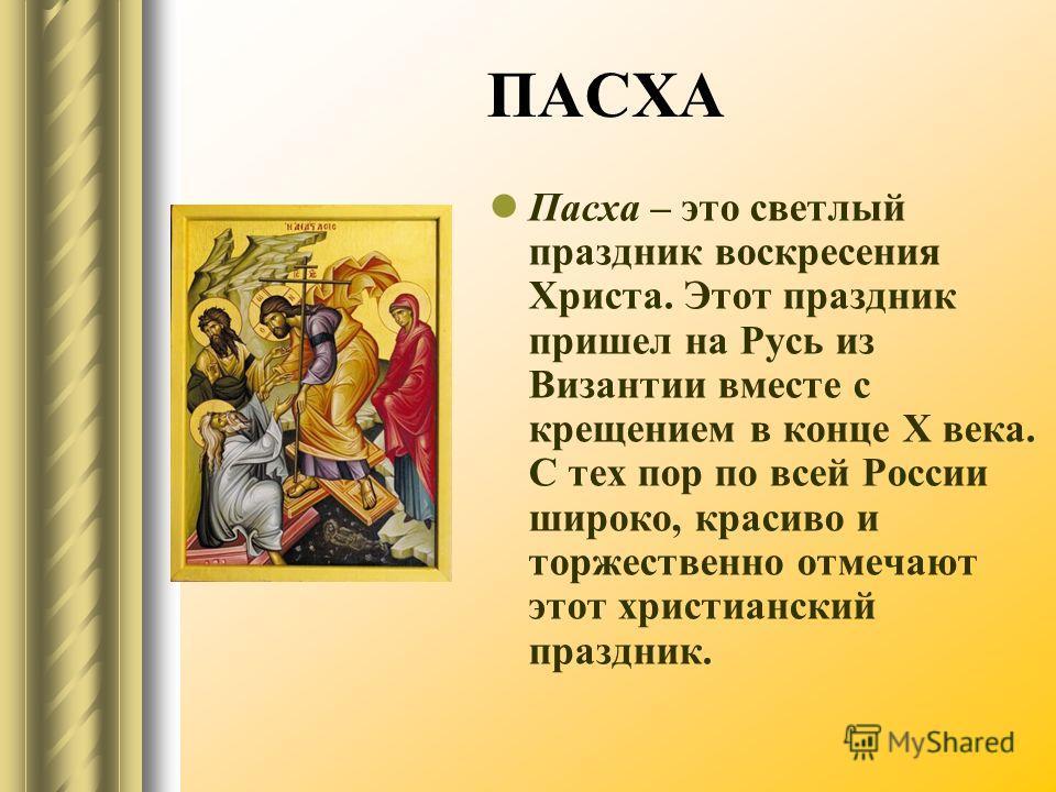 Русские традиции, обычаи и обряды Россия – поистине уникальная страна, которая наряду с высокоразвитой современной культурой бережно хранит традиции своей нации, глубоко уходящие корнями не только в православие, но даже в язычество. Россияне продолжа
