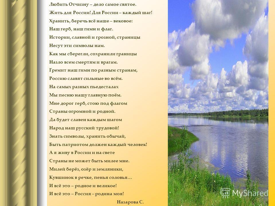 Каждый гражданин Российской Федерации должен знать историю своей Родины, её символику, её традиции. Каждое государство имеет свои символы. Государственные символы основаны на исторической преемственности и исторических традициях; любое надругательств