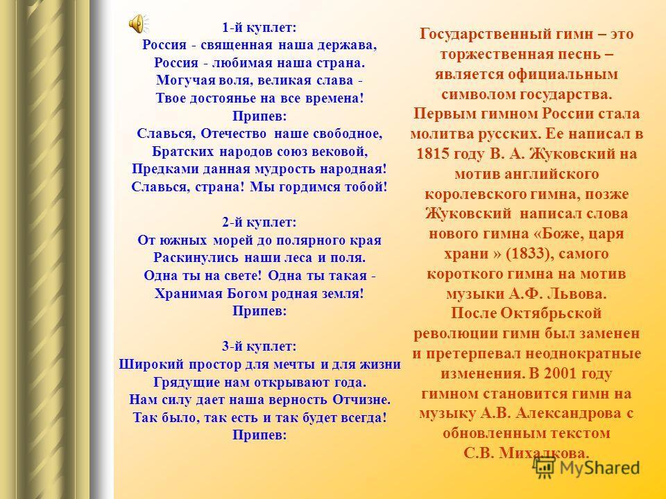 Утвержден Указом Президента Российской Федерации от 30 декабря 2000 года 2110 музыка: А.В. Александров слова:С.В.Михалков