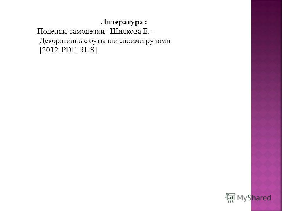 Литература : Поделки-самоделки - Шилкова Е. - Декоративные бутылки своими руками [2012, PDF, RUS].