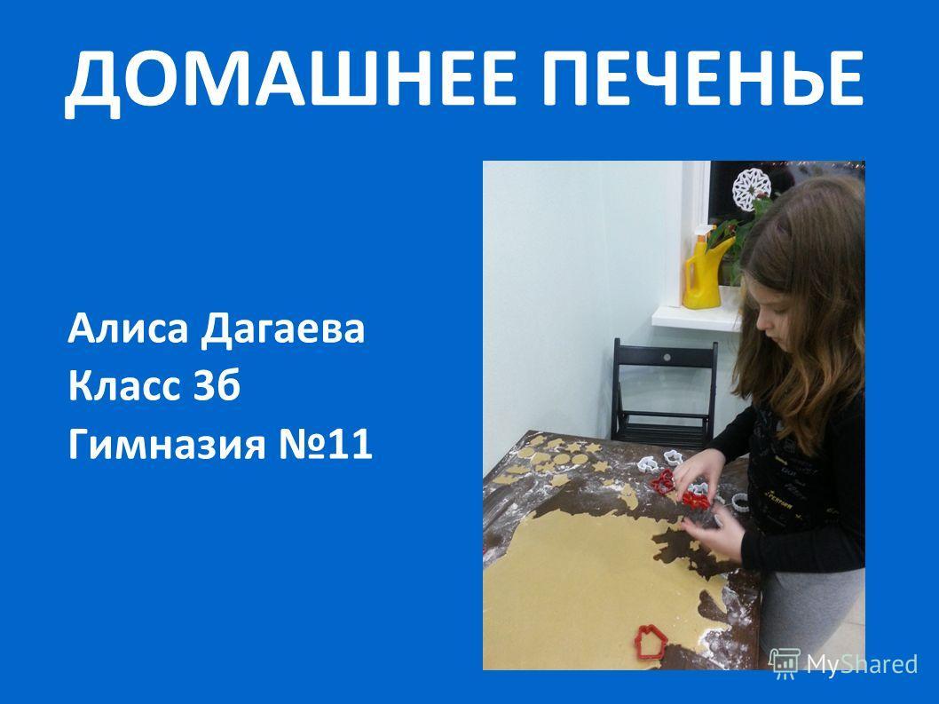 ДОМАШНЕЕ ПЕЧЕНЬЕ Алиса Дагаева Класс 3б Гимназия 11 3б