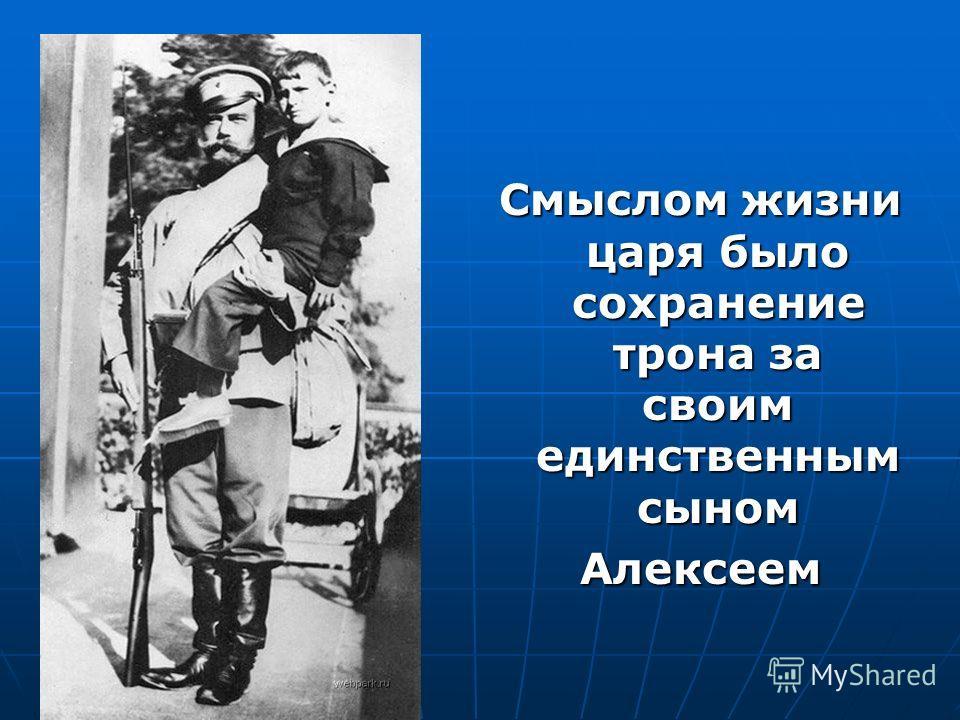 Смыслом жизни царя было сохранение трона за своим единственным сыном Алексеем