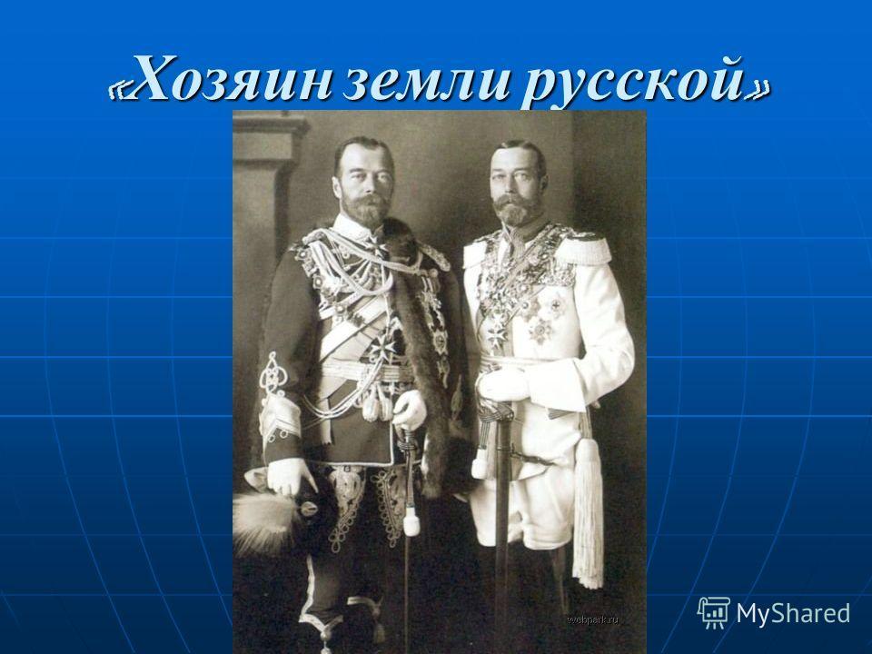 « Хозяин земли русской »
