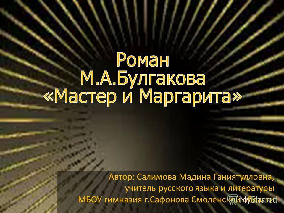 Роман м а булгакова мастер и маргарита