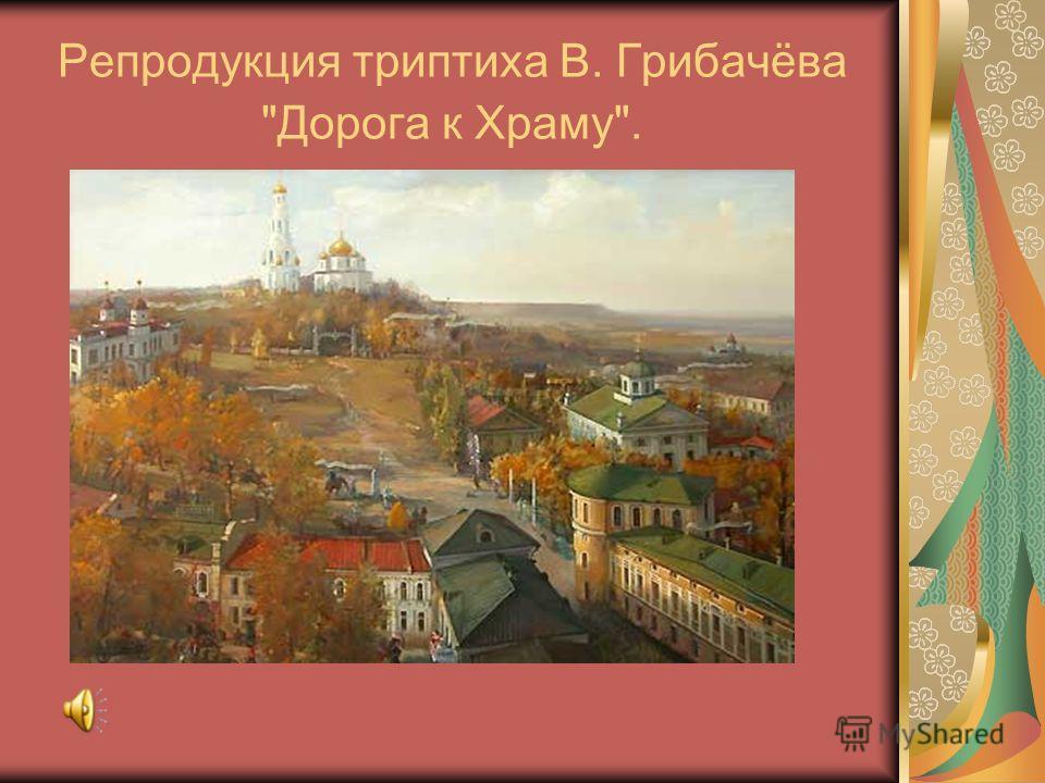 Репродукция триптиха В. Грибачёва Дорога к Храму.