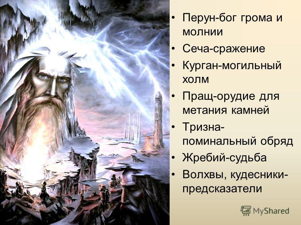 Перун-бог грома и молнии Сеча-сражение Курган-могильный холм Пращ-орудие для метания камней Тризна- поминальный обряд Жребий-судьба Волхвы, кудесники- предсказатели