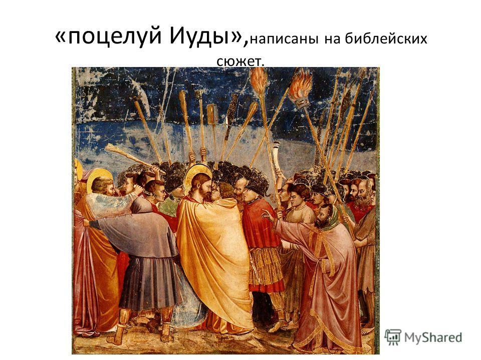 «поцелуй Иуды», написаны на библейских сюжет.