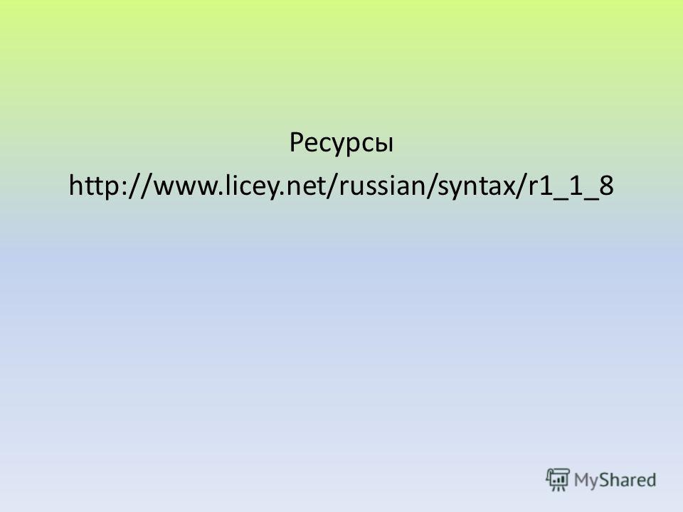 Ресурсы http://www.licey.net/russian/syntax/r1_1_8