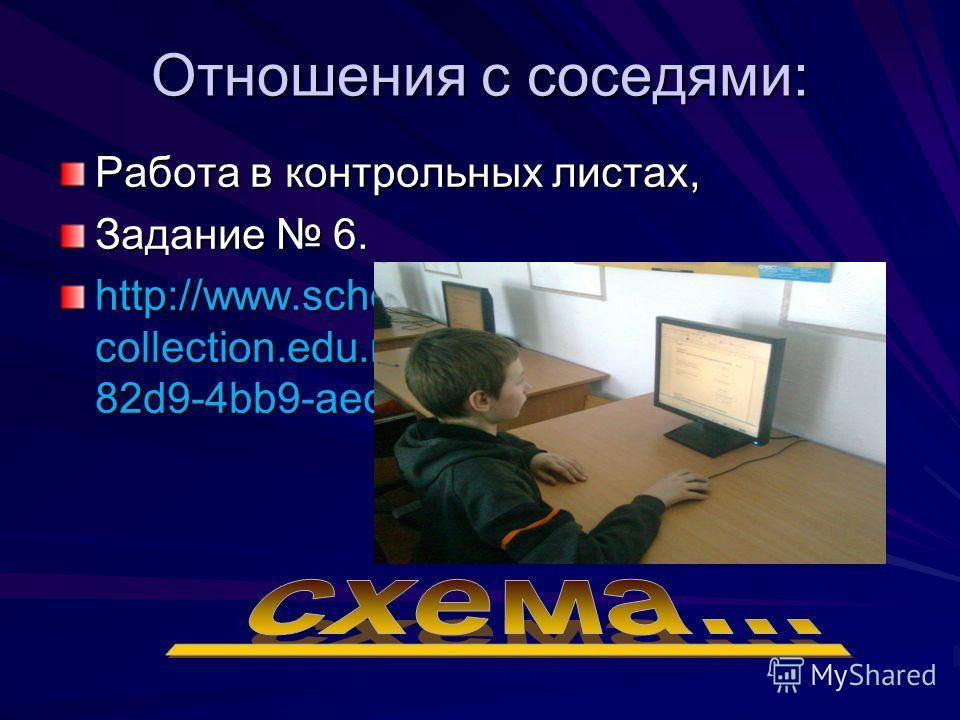 Отношения с соседями: Работа в контрольных листах, Задание 6. http://www.school- collection.edu.ru/catalog/res/50fb91a9- 82d9-4bb9-aec3-13773267f26f/view