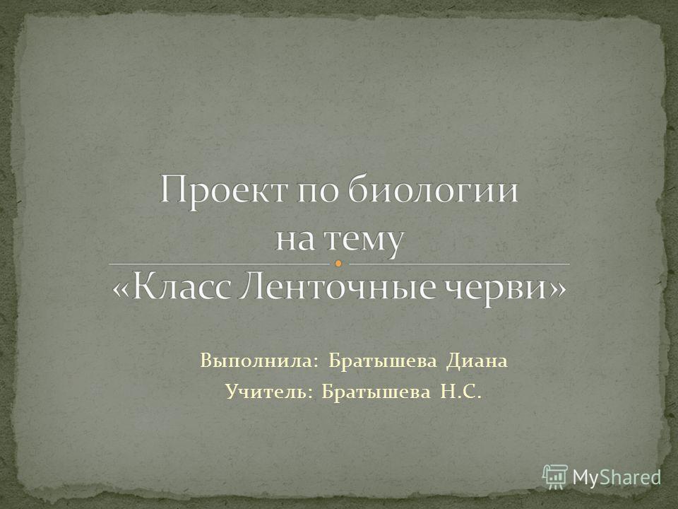 Выполнила: Братышева Диана Учитель: Братышева Н.С.