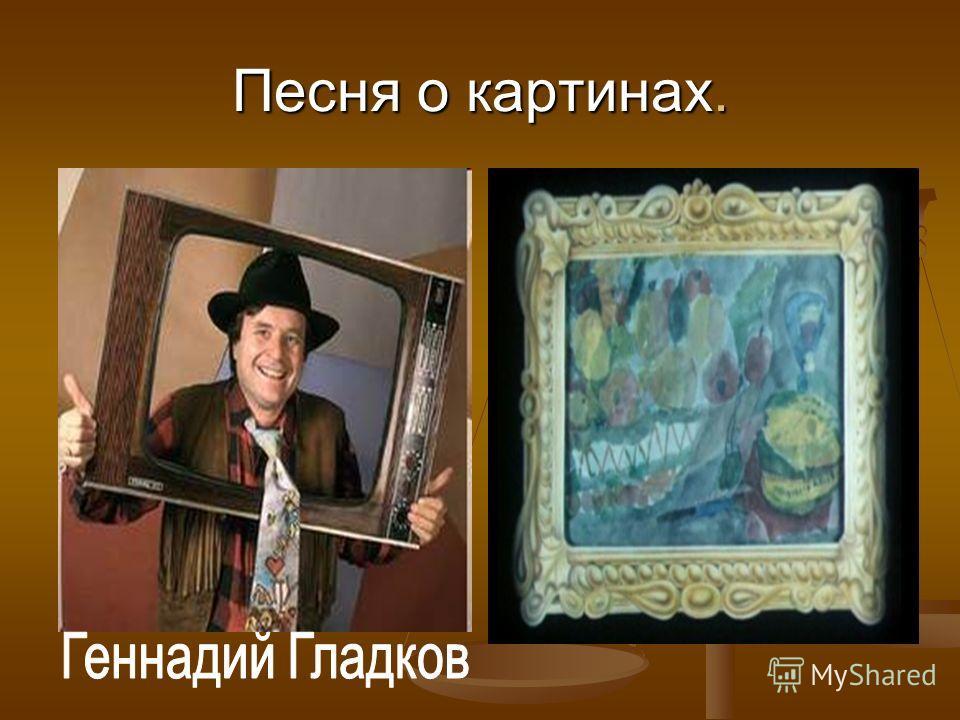 Песня о картинах.