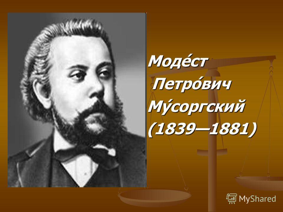 Моде́ст Петро́вич Му́соргский (18391881)