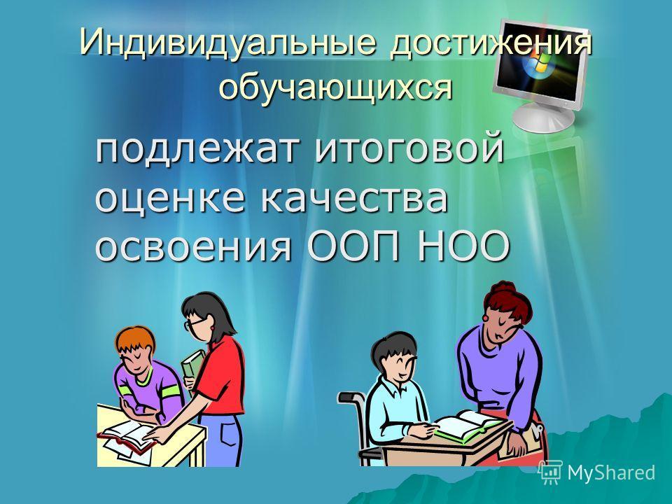 Индивидуальные достижения обучающихся подлежат итоговой оценке качества освоения ООП НОО