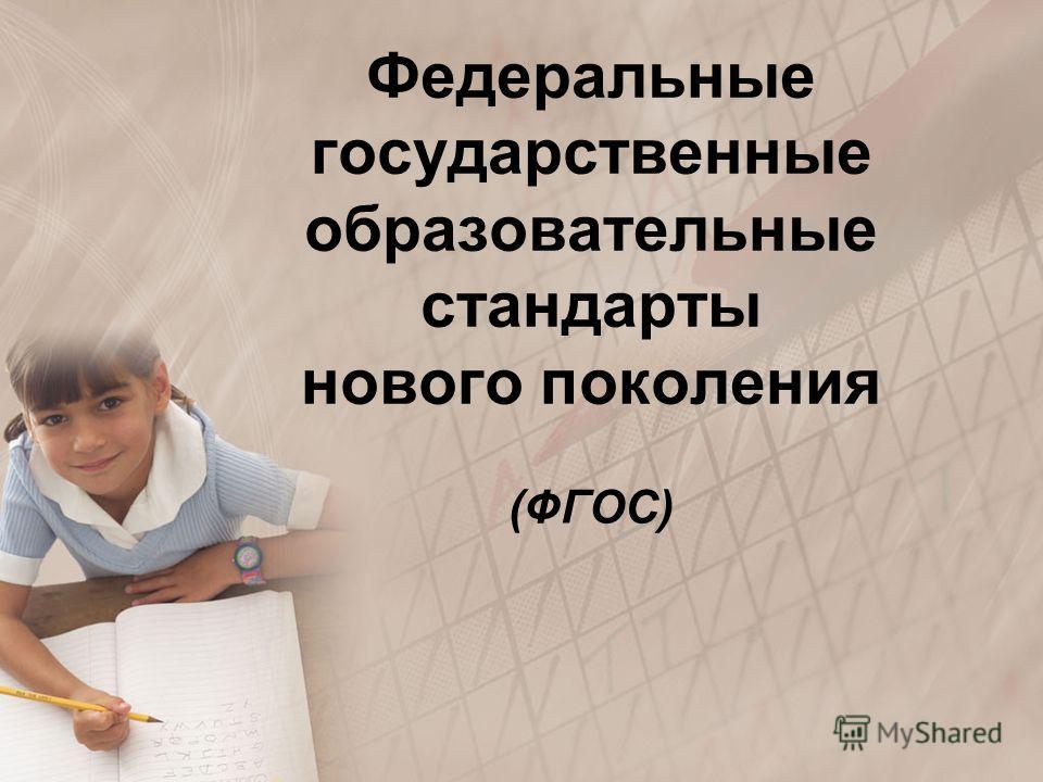 Федеральные государственные образовательные стандарты нового поколения (ФГОС)