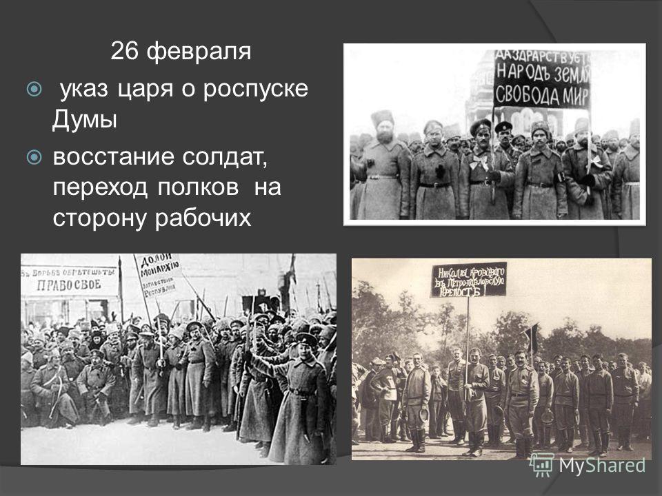 26 февраля указ царя о роспуске Думы восстание солдат, переход полков на сторону рабочих