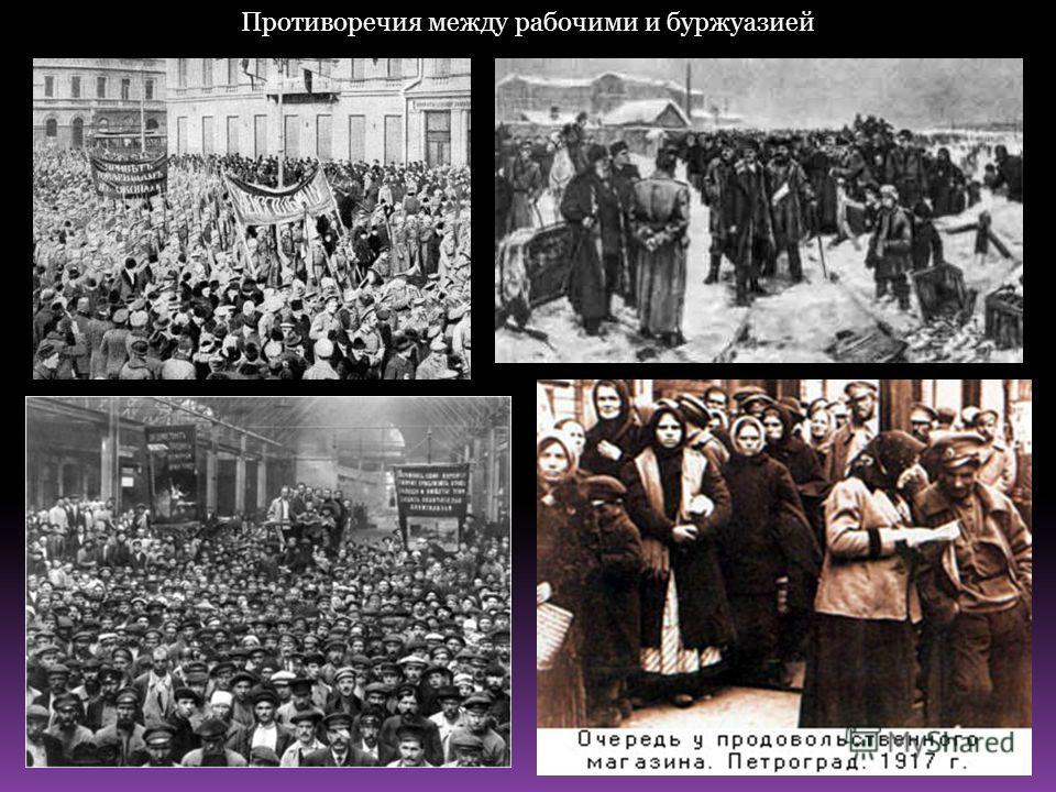 Противоречия между рабочими и буржуазией