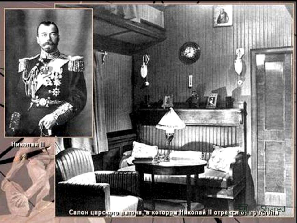 В ночь с 1 на 2 марта Председатель Временного правительства М.Родзянко попросил командующего Северным фронтом генерала Рузского убедить Николая II отречься от престола в пользу сына. Командующие фронтами практически единогласно поддержали это предлож