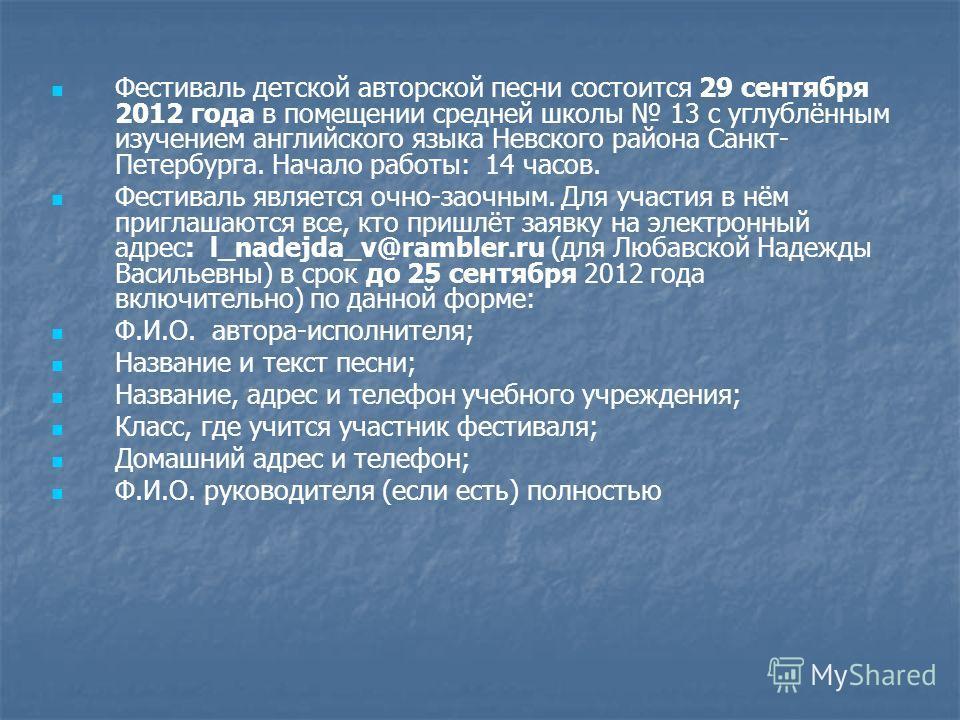 Фестиваль детской авторской песни состоится 29 сентября 2012 года в помещении средней школы 13 с углублённым изучением английского языка Невского района Санкт- Петербурга. Начало работы: 14 часов. Фестиваль является очно-заочным. Для участия в нём пр
