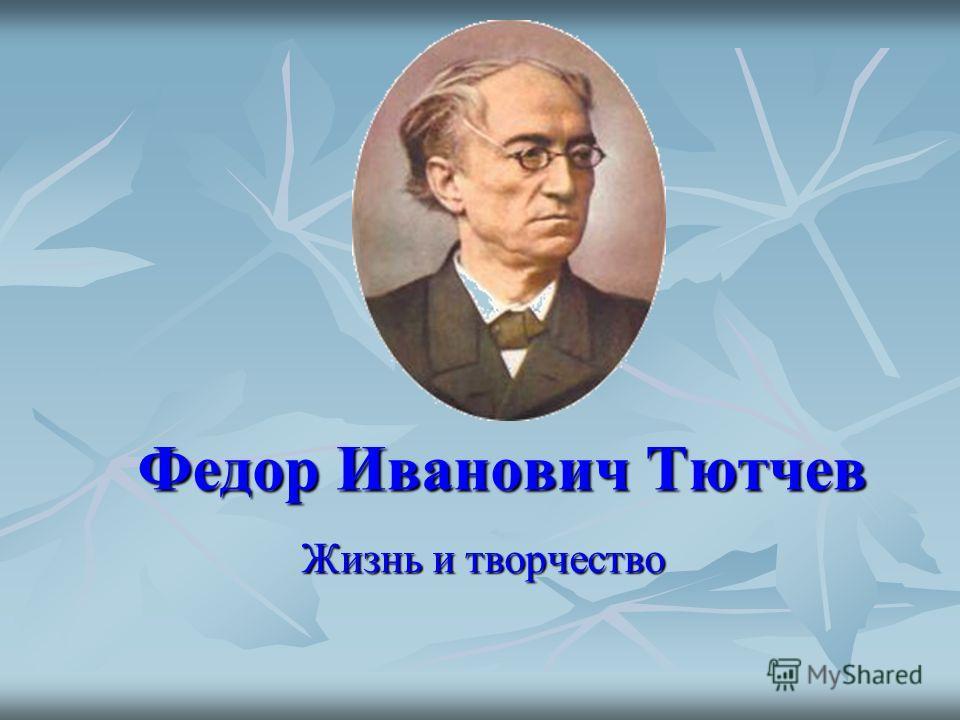Федор Иванович Тютчев Жизнь и творчество