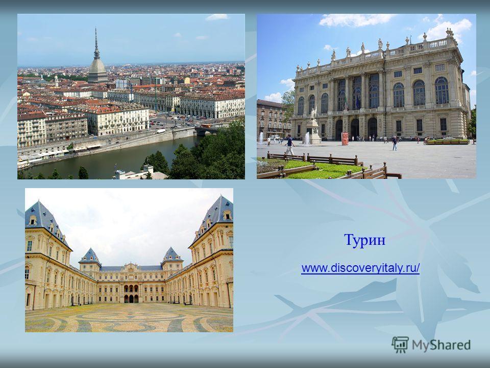 www.discoveryitaly.ru/ Турин
