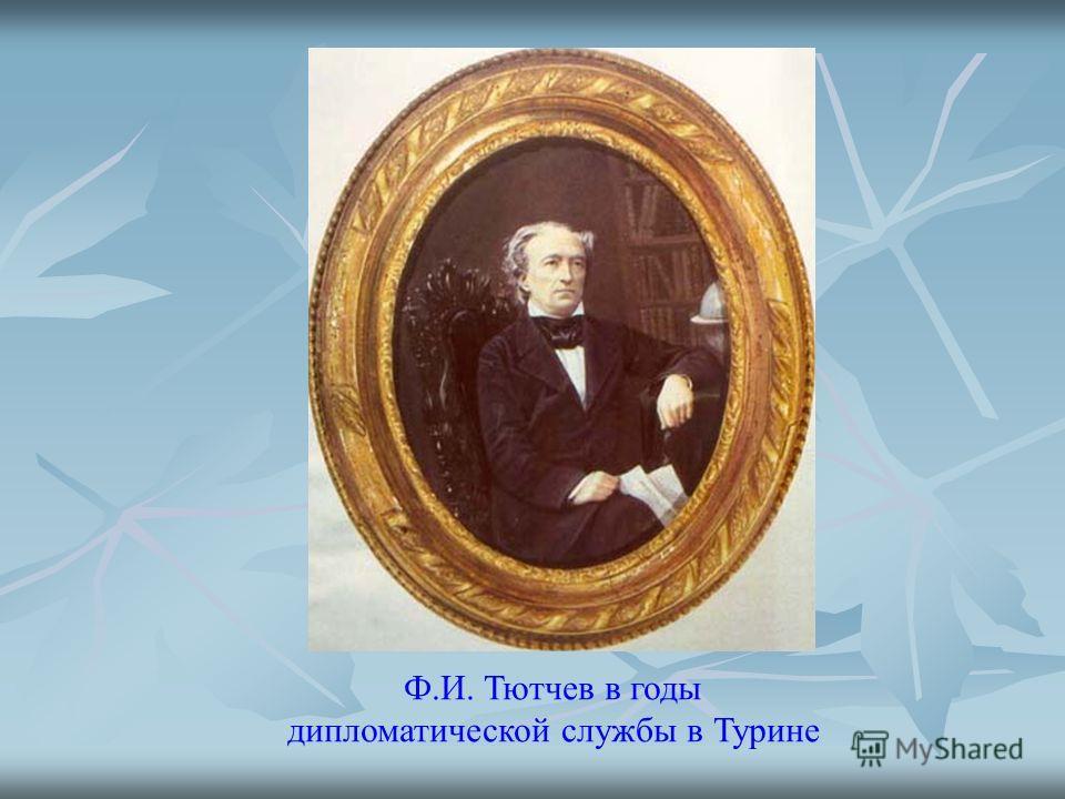 Ф.И. Тютчев в годы дипломатической службы в Турине