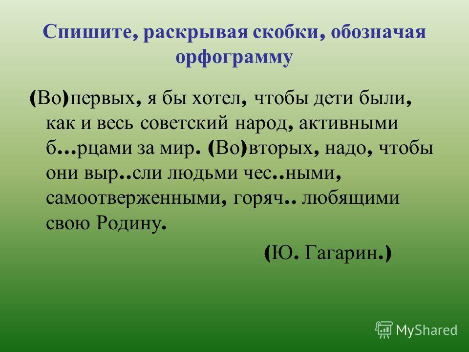 Спишите, раскрывая скобки, обозначая орфограмму ( Во ) первых, я бы хотел, чтобы дети были, как и весь советский народ, активными б... рцами за мир. ( Во ) вторых, надо, чтобы они выр.. сли людьми чес.. ными, самоотверженными, горяч.. любящими свою Р
