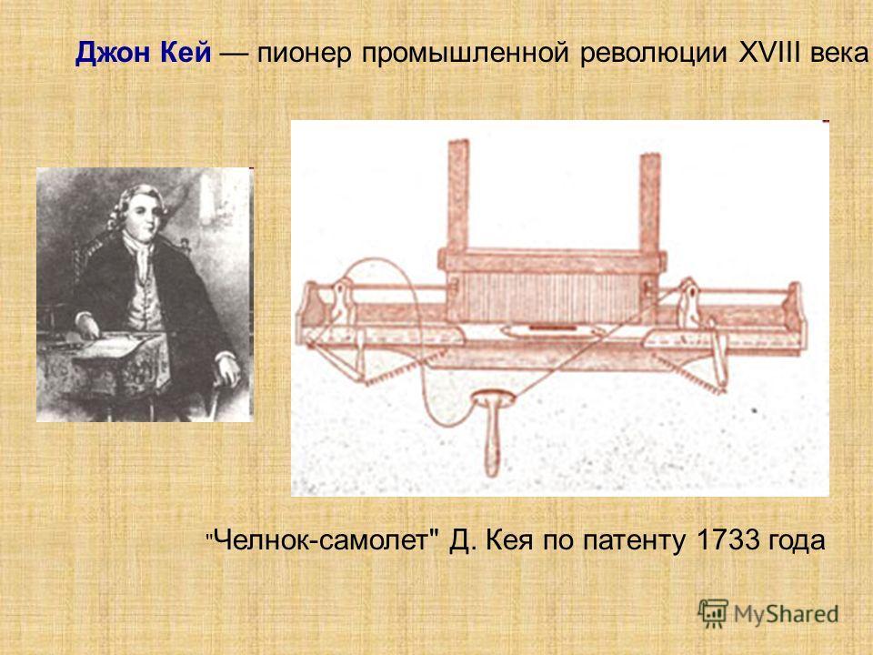 Джон Кей пионер промышленной революции XVIII века  Челнок-самолет Д. Кея по патенту 1733 года