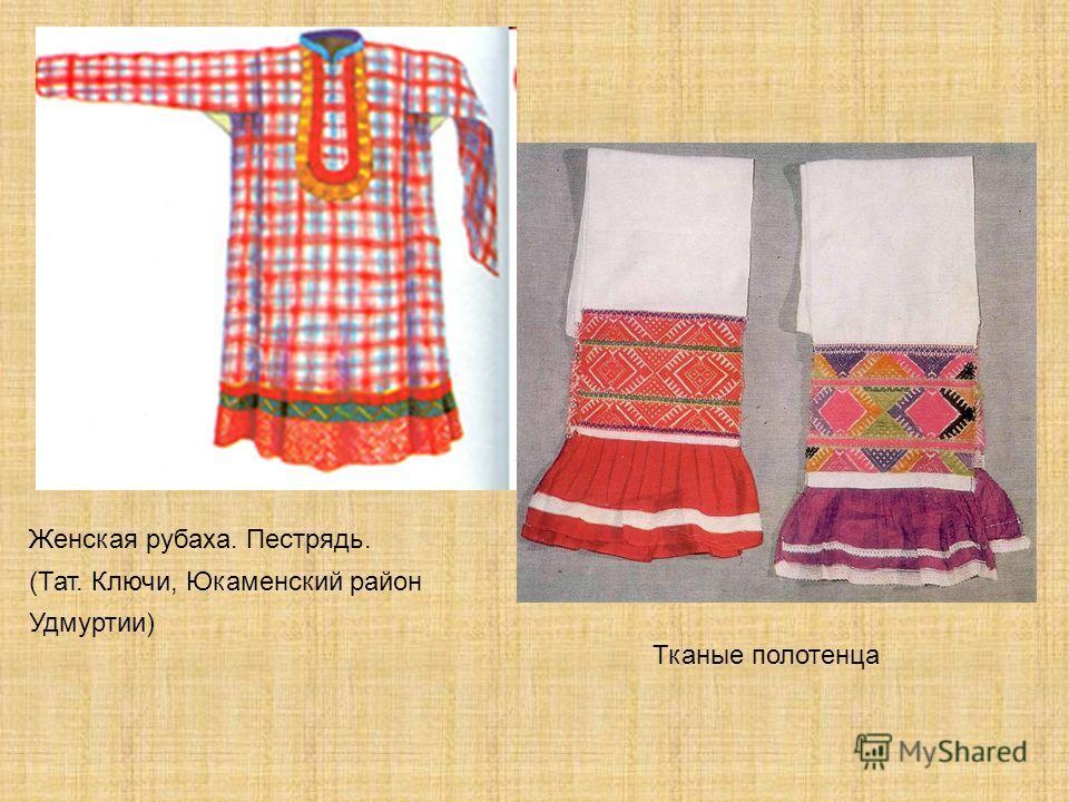 Женская рубаха. Пестрядь. (Тат. Ключи, Юкаменский район Удмуртии) Тканые полотенца