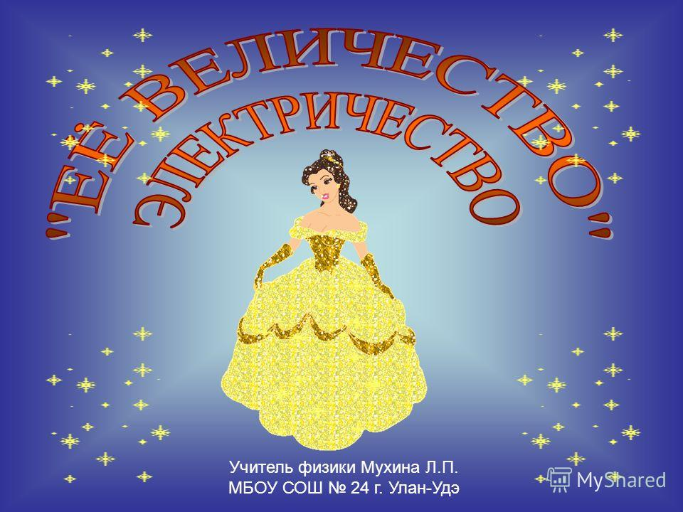 Учитель физики Мухина Л.П. МБОУ СОШ 24 г. Улан-Удэ