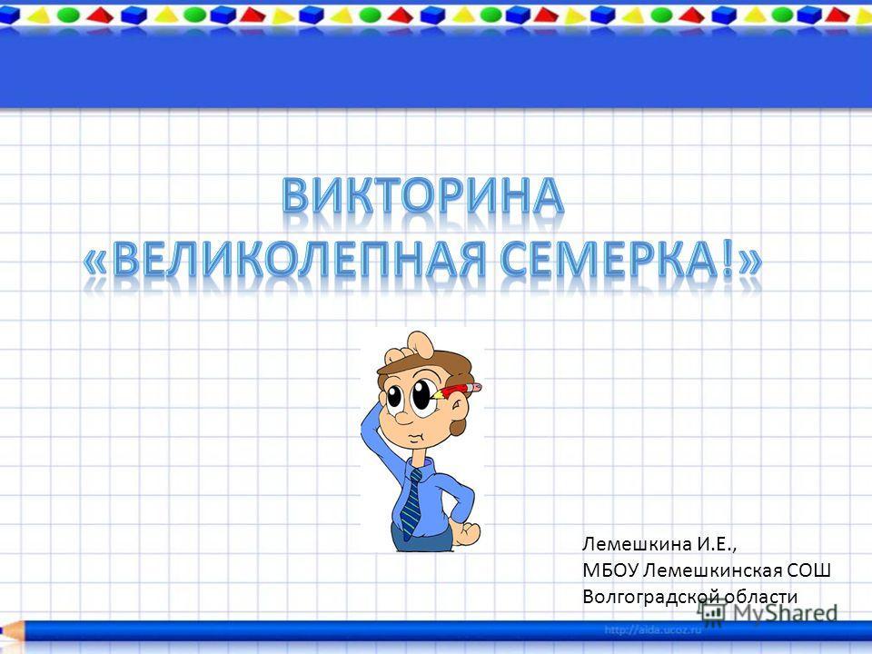 Лемешкина И.Е., МБОУ Лемешкинская СОШ Волгоградской области