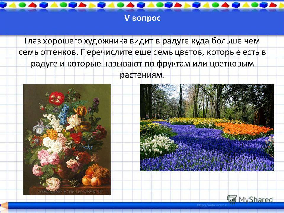 V вопрос Глаз хорошего художника видит в радуге куда больше чем семь оттенков. Перечислите еще семь цветов, которые есть в радуге и которые называют по фруктам или цветковым растениям.