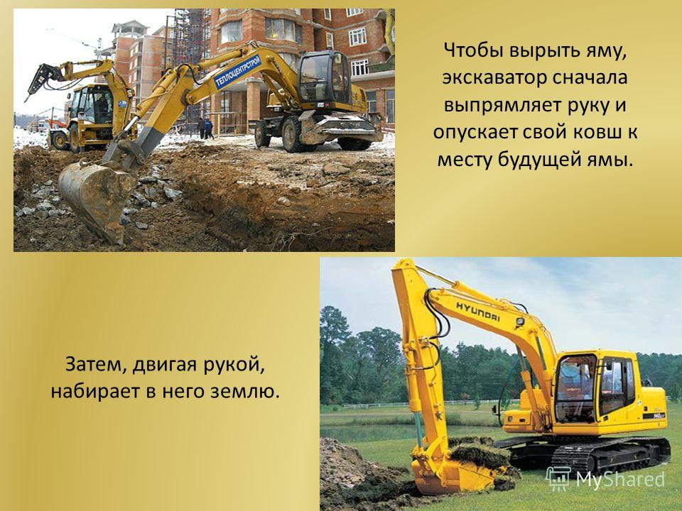 Чтобы вырыть яму, экскаватор сначала выпрямляет руку и опускает свой ковш к месту будущей ямы. Затем, двигая рукой, набирает в него землю.