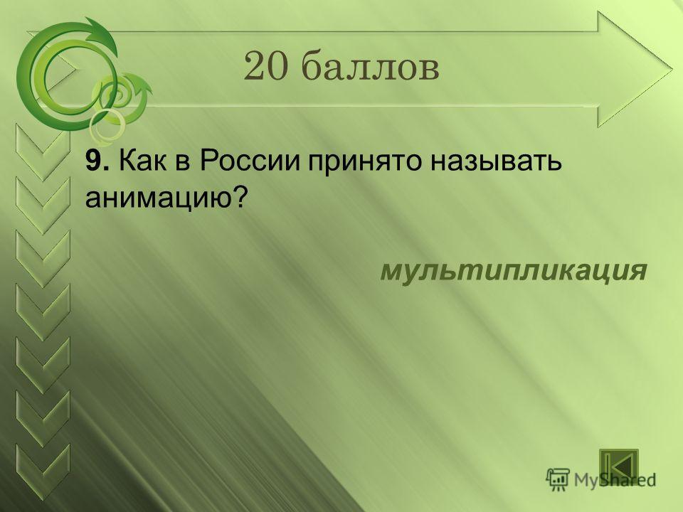 9. Как в России принято называть анимацию? мультипликация