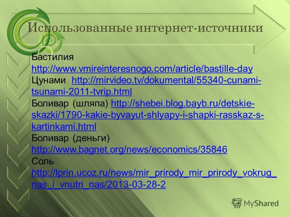 Использованные интернет-источники Бастилия http://www.vmireinteresnogo.com/article/bastille-day http://www.vmireinteresnogo.com/article/bastille-day Цунами http://mirvideo.tv/dokumental/55340-cunami- tsunami-2011-tvrip.htmlhttp://mirvideo.tv/dokument