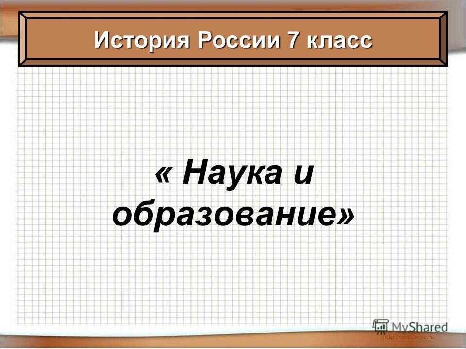 « Наука и образование» История России 7 класс