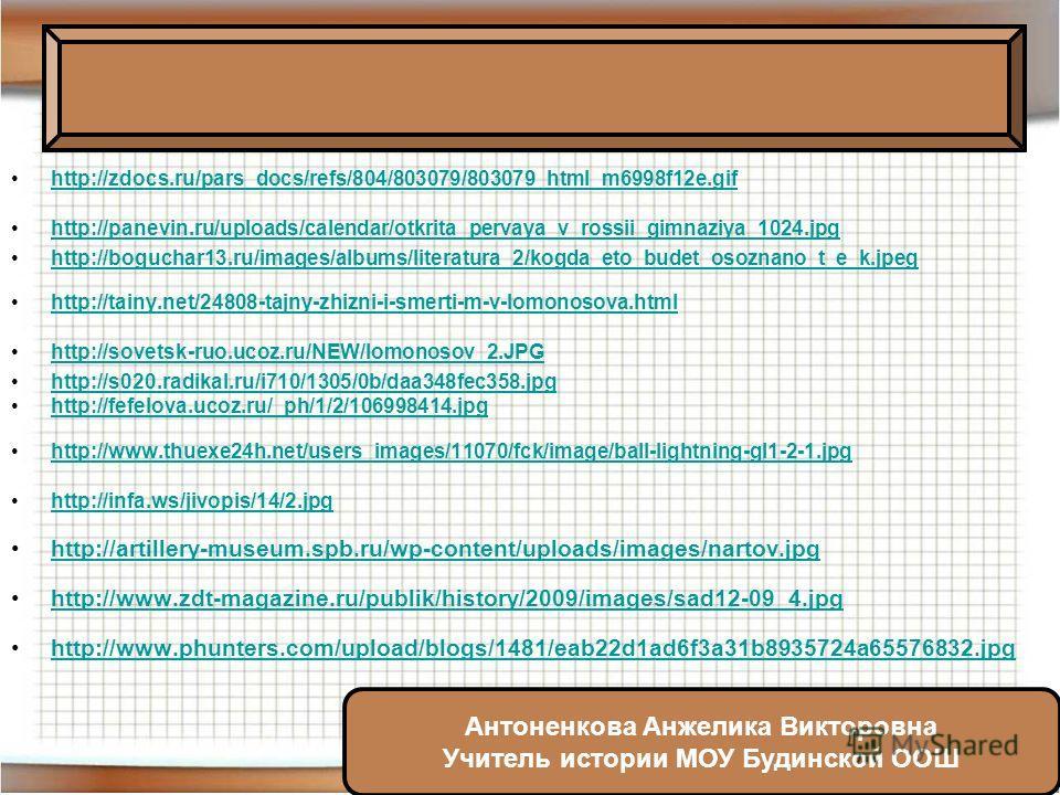 19.02.2014Антоненкова Анжелика Викторовна МОУ Будинская ООШ 28 http://zdocs.ru/pars_docs/refs/804/803079/803079_html_m6998f12e.gif http://panevin.ru/uploads/calendar/otkrita_pervaya_v_rossii_gimnaziya_1024.jpg http://boguchar13.ru/images/albums/liter