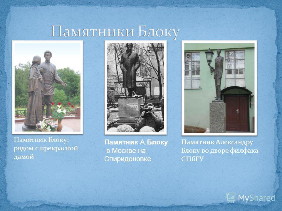 Памятник Блоку: рядом с прекрасной дамой Памятник А.Блоку в Москве на Спиридоновке Памятник Александру Блоку во дворе филфака СПбГУ