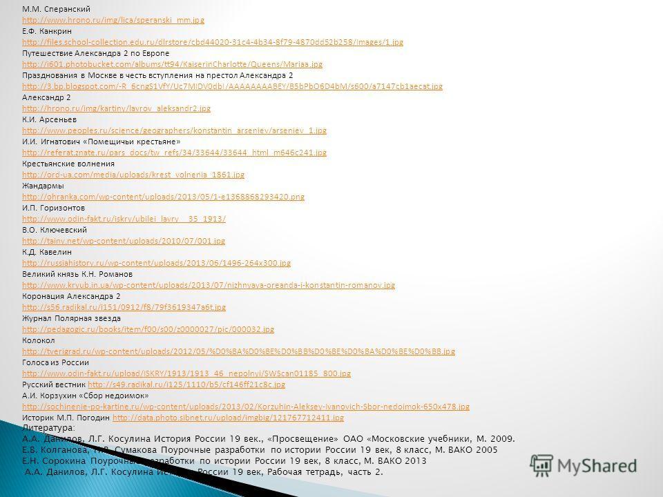 М.М. Сперанский http://www.hrono.ru/img/lica/speranski_mm.jpg Е.Ф. Канкрин http://files.school-collection.edu.ru/dlrstore/cbd44020-31c4-4b34-8f79-4870dd52b258/Images/1.jpg Путешествие Александра 2 по Европе http://i601.photobucket.com/albums/tt94/Kai