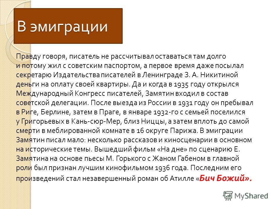 В эмиграции Правду говоря, писатель не рассчитывал оставаться там долго и потому жил с советским паспортом, а первое время даже посылал секретарю Издательства писателей в Ленинграде З. А. Никитиной деньги на оплату своей квартиры. Да и когда в 1935 г