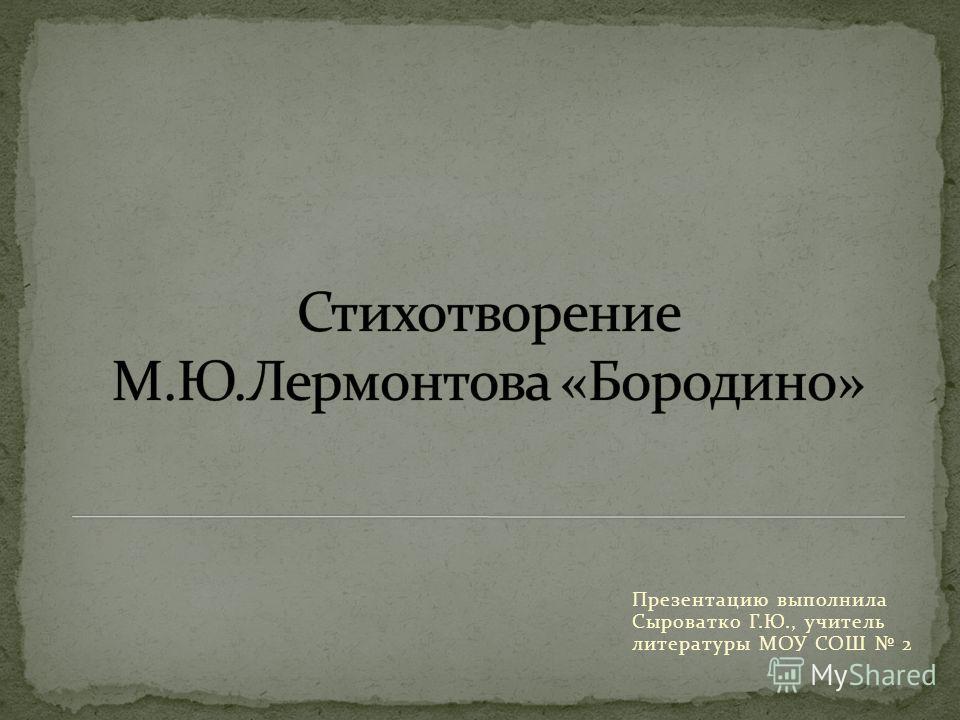 Презентацию выполнила Сыроватко Г.Ю., учитель литературы МОУ СОШ 2