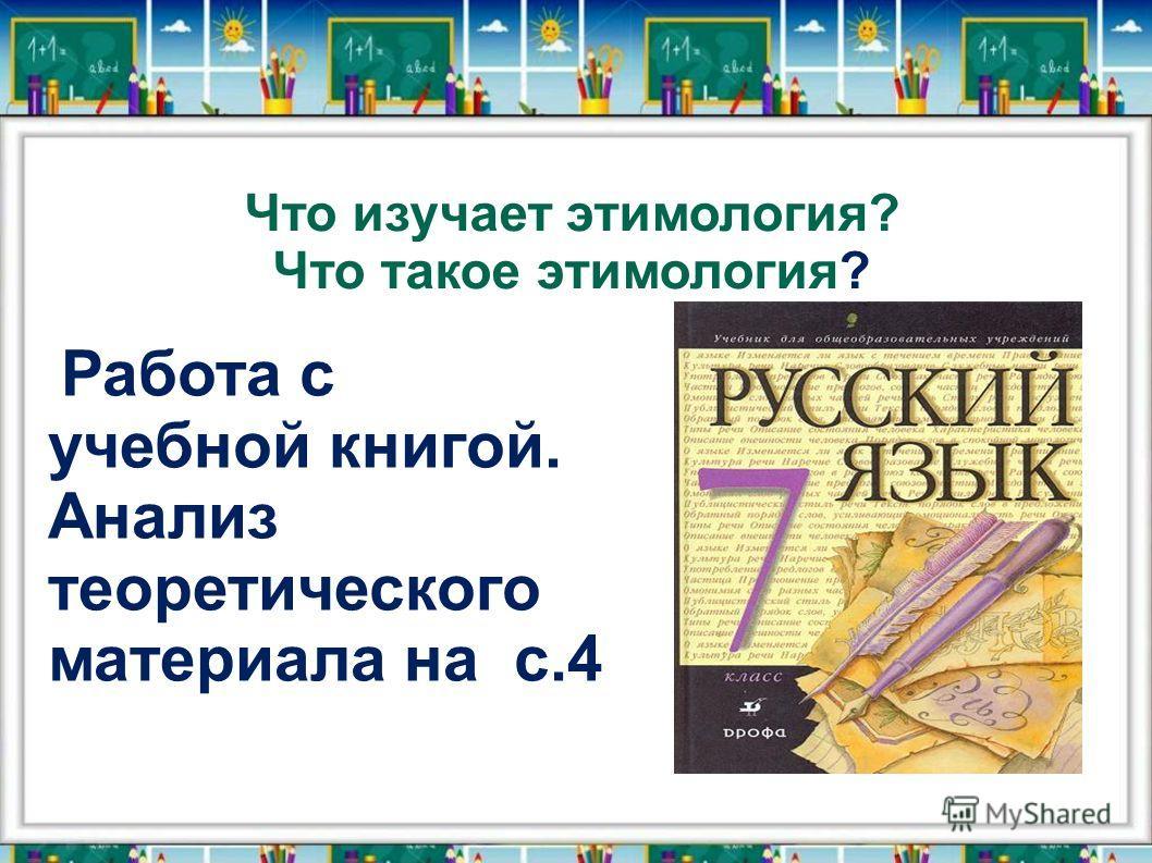 Что изучает этимология? Что такое этимология? Работа с учебной книгой. Анализ теоретического материала на с.4