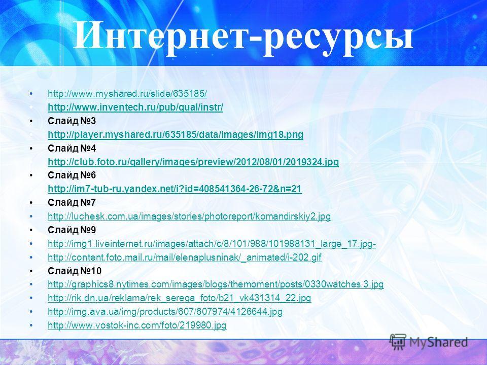Интернет-ресурсы http://www.myshared.ru/slide/635185/ http://www.inventech.ru/pub/qual/instr/ Слайд 3 http://player.myshared.ru/635185/data/images/img18.pnghttp://player.myshared.ru/635185/data/images/img18.png Слайд 4 http://club.foto.ru/gallery/ima