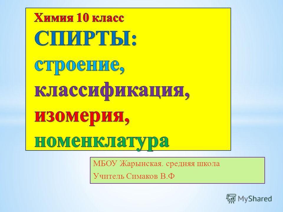 МБОУ Жарынская. средняя школа Учитель Симаков В.Ф