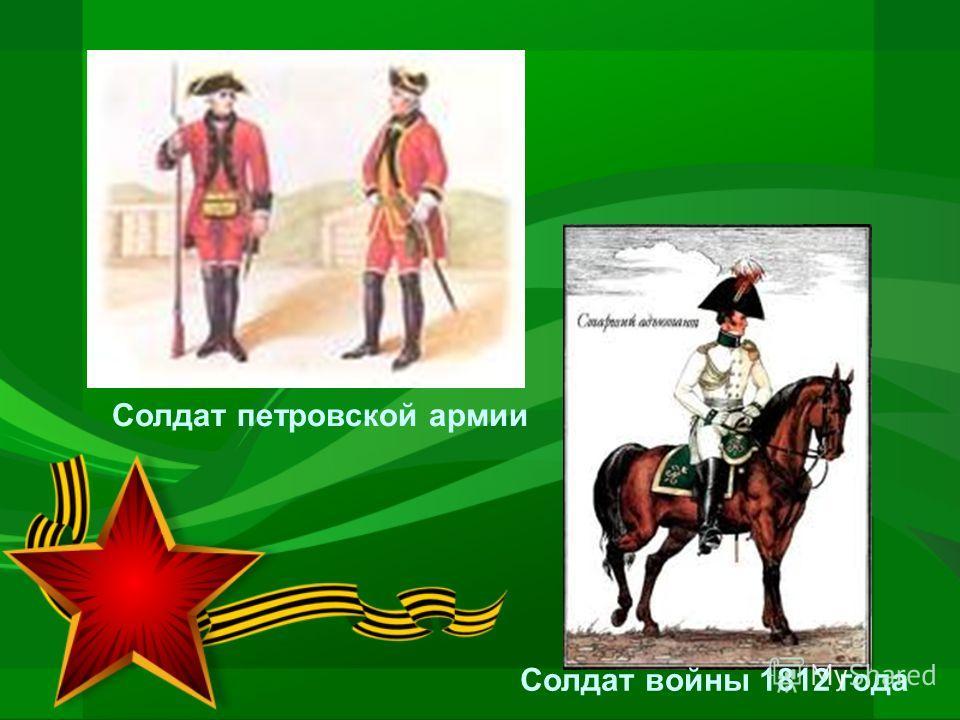 Солдат петровской армии Солдат войны 1812 года