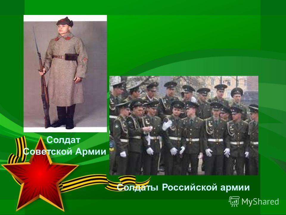 Солдат Советской Армии Солдаты Российской армии