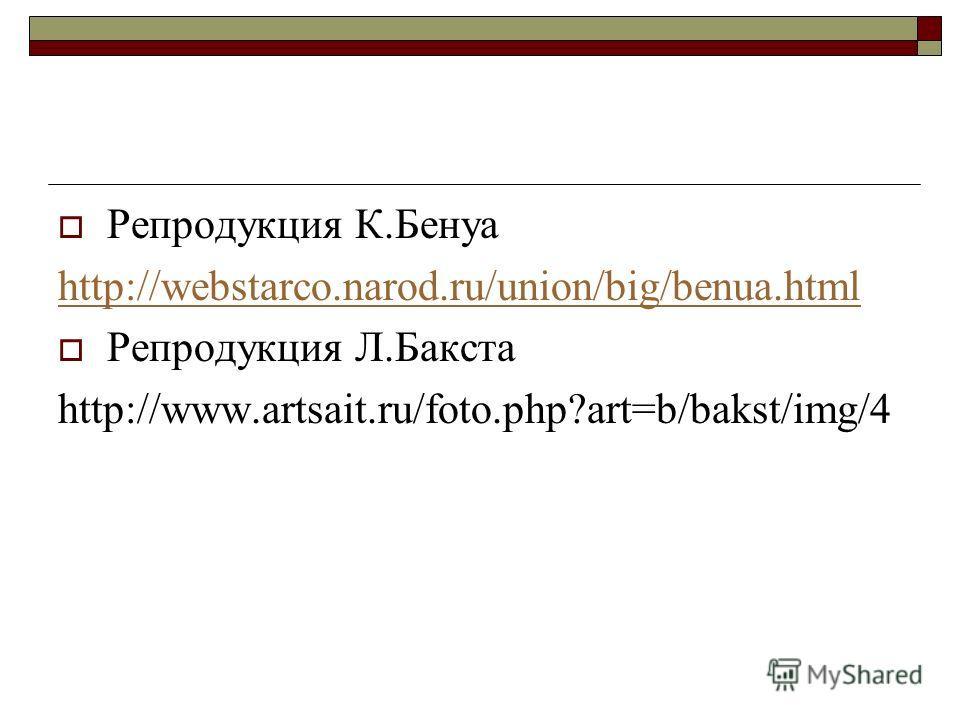 Репродукция К.Бенуа http://webstarco.narod.ru/union/big/benua.html Репродукция Л.Бакста http://www.artsait.ru/foto.php?art=b/bakst/img/4