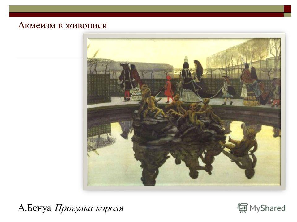 Акмеизм в живописи А.Бенуа Прогулка короля