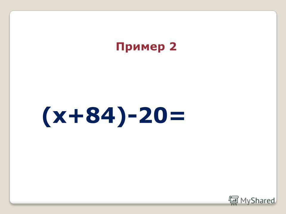 (x+84)-20= Пример 2