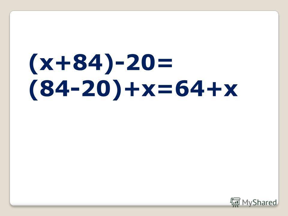 (x+84)-20= (84-20)+x=64+x
